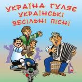 Україна гуляє - українські весільні пісні by Various Artists