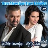 Etsi Glentame Stin Ellada (Live) de Matthaios Giannoulis (Ματθαίος Γιαννούλης)