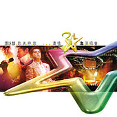 Tan Yong Lin Ge Zhe Lian Ge Nong Qing San Shi Nian Yan Chang Hui by Various Artists