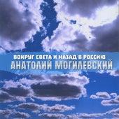 Вокруг света и Назад в Россию by Анатолий Могилевский (Anatoly Mogilevsky)