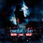Густой Дым by Deon