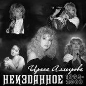 Неизданное 1995-2000 de Various Artists