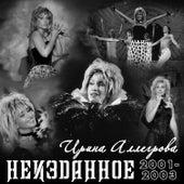 Неизданное 2001-2003 de Various Artists