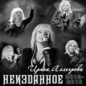 Неизданное 2009-2017 de Ирина Аллегрова ( Irina Allegrova)