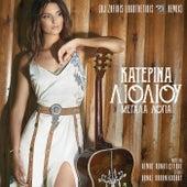 Megala Logia (Dj Zafiris Logothetidis Remix) by Katerina Lioliou (Κατερίνα Λιόλιου)