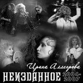 Нeизданное 2004-2007 by Ирина Аллегрова ( Irina Allegrova)
