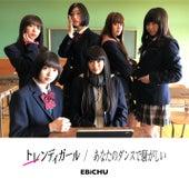 Trendy Girl/Anata No Dance De Sawagashii by Shiritsu Ebisu Chugaku