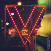 V:II by Movits!