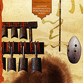 Chinese Instrumental Performance Series by Various Artists