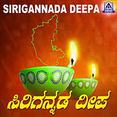 Sirigannada Deepa de Various Artists