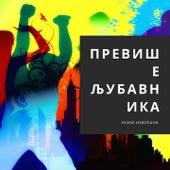Превише љубавника von Various Artists