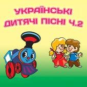 Українські дитячі пісні ч.2 de Various Artists