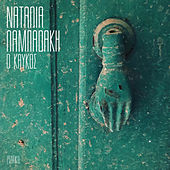 Natalia Lampadaki: