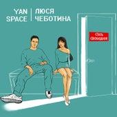 Стать свободной von Yan Space