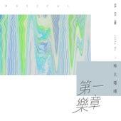 Di Yi Yue Zhang de Jacky Wu
