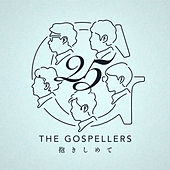 Dakishimete von The Gospellers