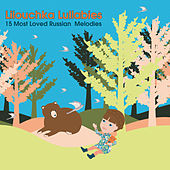 Lilouchka Lullabies (15 Most Loved Russian Melodies) by Veronika Boulytcheva