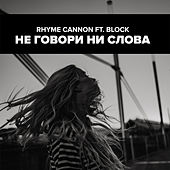 Не говори ни слова by Rhyme Cannon