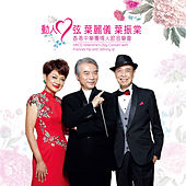 Dear Heart (HKCO Valentine's Day Concert) [with Frances Yip And Johnny Ip] (Live) by Hkco