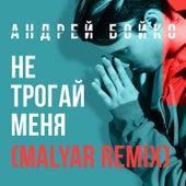 Не трогай меня (MalYar Remix) by Андрей Бойко