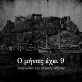 O Minas Ehi 9: Tragoudia Tis Palias Athinas by Various Artists