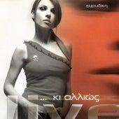 Live...Ki Allios (Live) de Evridiki (Ευρυδίκη)