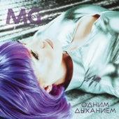 Одним дыханием by M:G