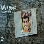 Ya Tariq Ya Tariq by Amr Diab