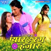 Ehe Ba Pyar Ke Rang Hajar de Various Artists