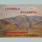 Иван Царевич задумался. Пьеса для скрипки и фортепиано by Liudmila Knyazeva