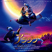Aladdin (Original Motion Picture Soundtrack/Japanese Version) by Various Artists