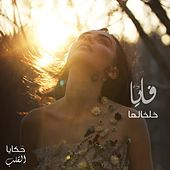 Khelkhaliha by Faia Younan