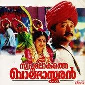 Swapna Lokathe Balabhaskaran by Various Artists