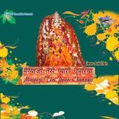 Maiyaji Teri Pyari Chunariya Re by Anjali Jain