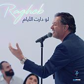 Law Daret El Ayyam (Remake Version) by Ragheb Alama