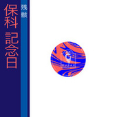 Zangai EP de Hoshina Anniversary