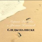Следы на песке van Various Artists