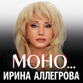 Моно by Ирина Аллегрова ( Irina Allegrova)