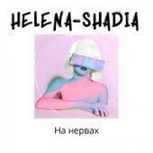 На нервах von Helena-Shadia
