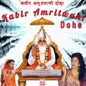 Kabir Amritvani Dohe de Vandana Bajpai