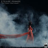 Pou Isoun Toso Kairo von Stelios Rokkos (Στέλιος Ρόκκος)