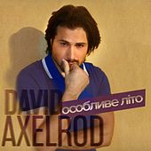 Особливе літо de David Axelrod