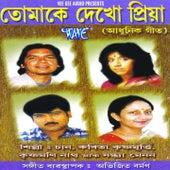 Tumake Dekhu Priya de Various Artists