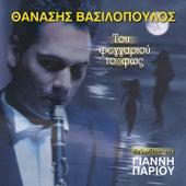 Tou Feggariou To Fos by Thanasis Vasilopoulos