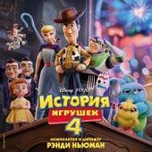 Istoriya igrushek 4 (Originalnyi Saundtrek) von Randy Newman