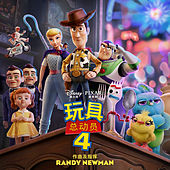 Toy Story 4 (Mandarin Original Motion Picture Soundtrack) di Randy Newman