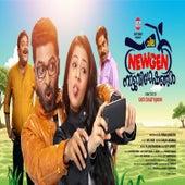 Chila Newgen Nattu Visheshangal (Original Motion Picture Soundtrack) by Various Artists