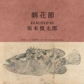 Asabana Bushi (Shintaro Sakamoto Remix) by Chitose Hajime