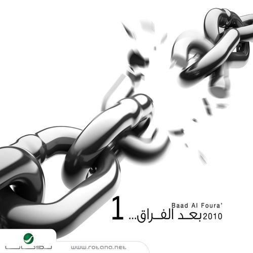 Baad Al Foura 1 2010 by Various Artists