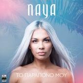 To Parapono Mou by Naya
